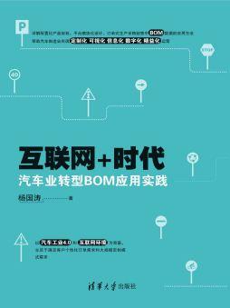 互联网+时代汽车业转型BOM应用实践 杨国涛 清华大学出版社
