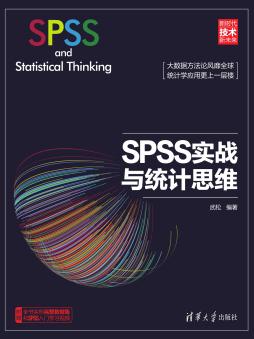 SPSS实战与统计思维 武松 清华大学出版社