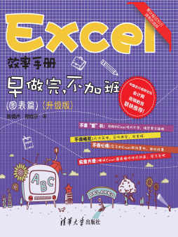 Excel效率手册  早做完,不加班(图表篇)(升级版) 陈锡卢、郑晓芬 清华大学出版社