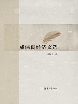 成保良经济文选 成保良 清华大学出版社