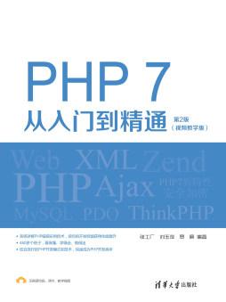 PHP 7从入门到精通(视频教学版)(第2版) 张工厂、刘玉萍、罗晨 清华大学出<em>版</em>社