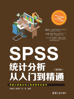 SPSS统计分析从入门到精通(第四版) 杨维忠、陈胜可、刘荣 清华大学出版社