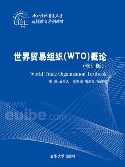 世界贸易组织(WTO)概论(修订版) 薛荣久 屠新泉  杨凤鸣 清华大学出版社