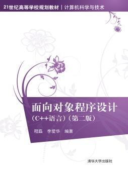 面向对象程序设计(C  语言)(第二版) 程磊  李爱华 清华大学出版社