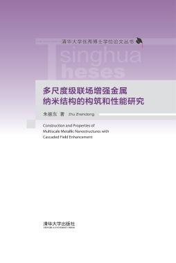 多尺度级联场增强金属纳米结构的构筑和性能研究 朱振东 清华大学出版社