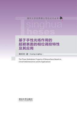 基于手性光场作用的超颖表面的相位调控特性及其应用 黄玲玲 清华大学出版社