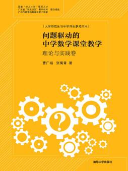 问题驱动的中学数学课堂教学:理论与实践卷 曹广福、张蜀青 清华大学出版社