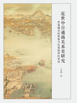 近世中日通商关系史研究:贸易模式的转换与区域秩序的变动 王来特 清华大学出版社