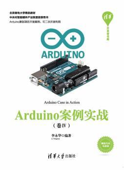 Arduino案例实战(卷Ⅳ) 李永华 清华大学出版社