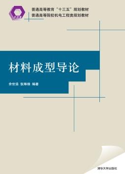 材料成型导论 余世浩  张琳琅 清华大学出版社