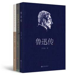 鲁迅传套装(现当代传记文学经典,细腻的笔触描摹出鲁迅先生并不为人熟知的另一面) 北京领读时代 九州出版社