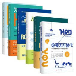 人力资源实战必备套装(从理论到实战,为HR工作保驾护航) 北京领读时代 北京时代华文书局