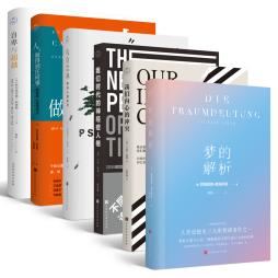 心理学必读经典套装;学好心理学,这6本就够了(高情商会说话人际交往心理学,休心养性,提高气?。?北京领读时代 北京时代华文书局