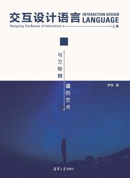 交互设计语言——与万物对话的艺术  下册 罗涛 清华大学出版社