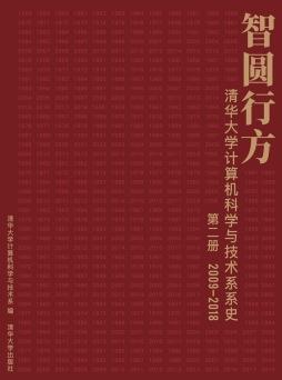 智圆行方——清华大学计算机科学与技术系系史(第二册 2009-2018)