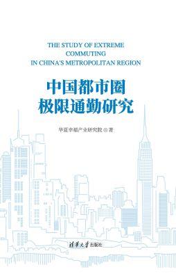 中国都市圈极限通勤研究 华夏幸福产业研究院 清华大学出版社