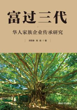 富过三代:华人家族企业传承研究 郑宏泰、高皓 清华大学出版社