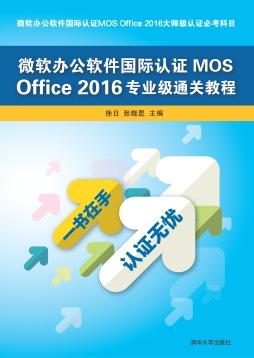 微软办公软件国际认证MOS Office 2016专业级通关教程 徐日、张晓昆 清华大学出版社