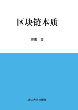 区块链本质 陈鹏 清华大学出版社