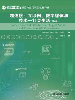 超连接:互联网、数字媒体和技术—社会生活:第2版 (美)玛丽·吉科 著;黄雅兰 译 清华大学出版社