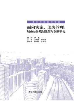面向实施、服务管理:城市总体规划改革与创新研究 王晓东、郑筱津、欧阳鹏、王学兰 清华大学出版社