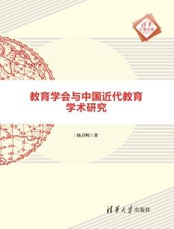 教育学会与中国近代教育学术研究 杨卫明 清华大学出版社