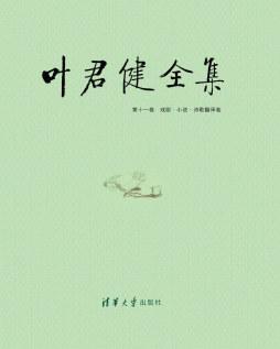 叶君健全集 第十一卷 戏剧 · 小说 · 诗歌翻译卷