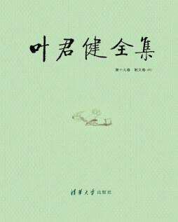 叶君健全集 第十九卷 散文卷(四)