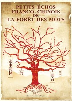 法中词林的回音 法语版 Valérie Massart   麦芳 清华大学出版社