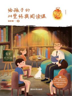 给孩子的24堂经典阅读课 徐宏洲  著 清华大学出版社