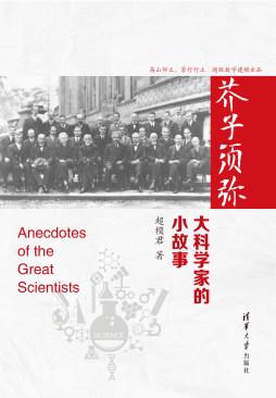 芥子须弥:大科学家的小故事 超模君 清华大学出版社