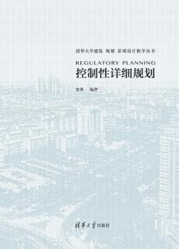 控制性详细规划 唐燕 清华大学出版社