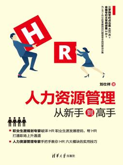 人力资源管理从新手到高手 刘仕祥 清华大学出版社