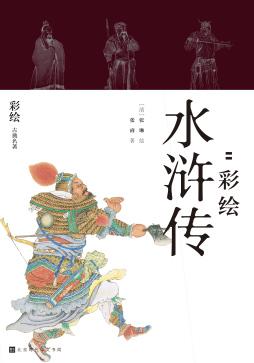 快意江湖:彩绘水浒传(全二册)