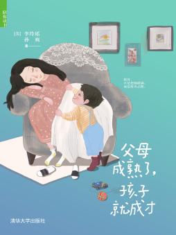 父母成熟了,孩子就成才 李玲瑶  孙爽 清华大学出版社