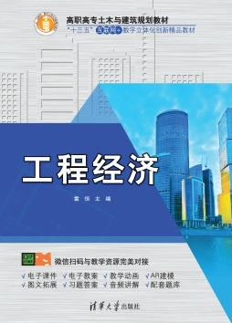 工程经济 雷恒 清华大学出版社