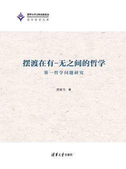 摆渡在有-无之间的哲学:第一哲学问题研究 黄裕生 清华大学出版社