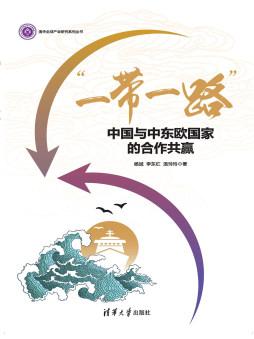 """""""一带一路"""":中国与中东欧国家的合作共赢 杨斌、李东红、汤玲玲 清华大学出版社"""