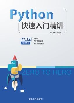 Python快速入门精讲 邹琪鲜 清华大学出版社