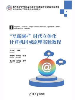 互联网+时代立体化计算机组成原理实验教程(高等学校电子信息类专业系列教材)