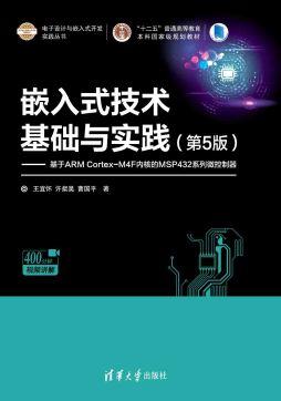 嵌入式技术基础与实践(第5版)—基于ARM Cortex-M4F内核的MSP432系列微控制器 王宜怀、许粲昊、曹国平 清华大学出版社