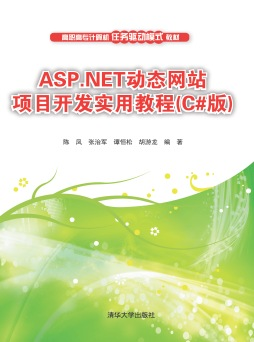 ASP.NET动态网站项目开发实用教程(C#版) 陈凤   张治军   谭恒松   胡游龙 清华大学出版社