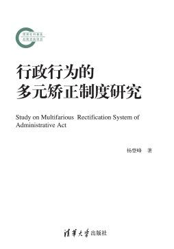 行政行为的多元矫正制度研究 杨登峰 清华大学出版社