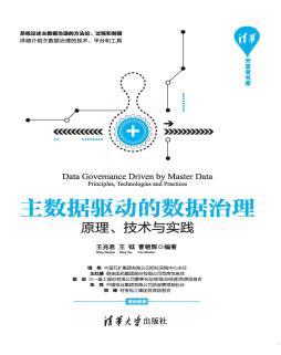 主数据驱动的数据治理——原理、技术与实践 王兆君、王钺、曹朝辉 清华大学出版社