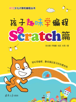 孩子趣味学编程之Scratch篇 张文婧  乔陶鹏  刘芸  方亮 清华大学出版社