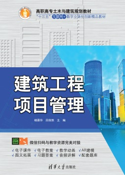 建筑工程项目管理 杨霖华  吕依然 清华大学出版社