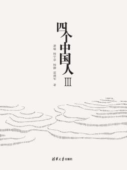 四个中国人Ⅲ 萧璇、杨宇菲、杨静、雷建军 清华大学出版社
