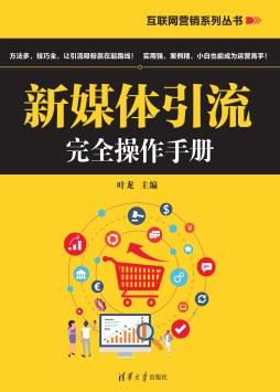 新媒体引流完全操作手册 叶龙 清华大学出版社