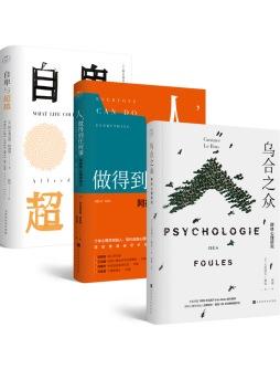 心理学经典三部曲(全3册) 北京领读时代 北京时代华文书局