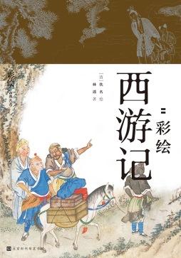 降魔修心 : 彩绘西游记 林遥 北京时代华文书局